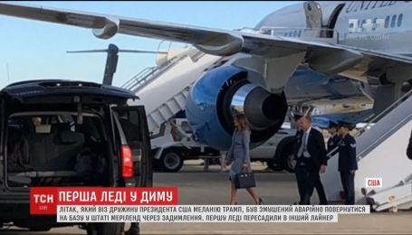В самолете с Меланией Трамп на борту произошло задымление
