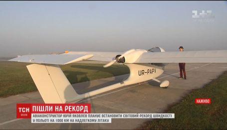 Авиаконструктор Юрий Яковлев с дочкой собираются установить 2 мировых рекорда