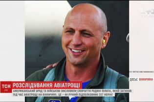 Стало відоме ім'я загиблого американського пілота в авіакатастрофі на Вінниччині
