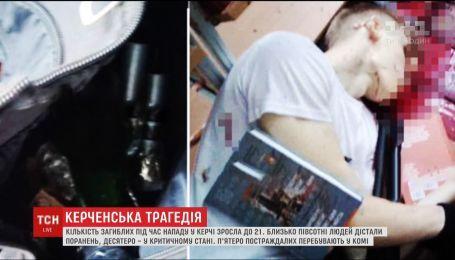 Керченський нападник міг надихнутися атакою в американській школі