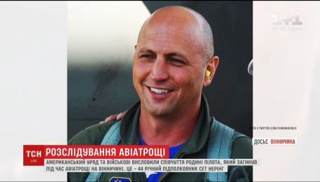 Стало известно имя погибшего американского пилота в авиакатастрофе в Винницкой области
