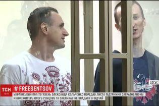 """""""Не впадай у відчай, імперії не вічні"""": Кольченко написав Сенцову листа"""