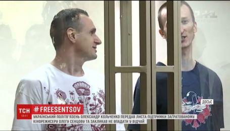"""""""Не отчаивайся, империи не вечны"""": Кольченко написал Сенцову письмо"""
