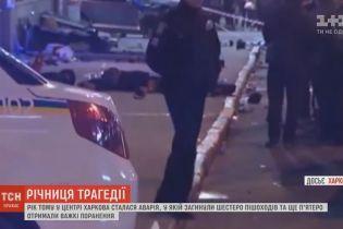 Годовщина трагедии: на место ДТП в Харькове пришли родственники погибших и пострадавшие для панихиды