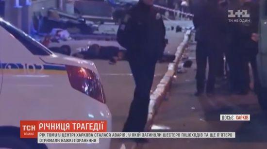 Роковини трагедії: на місце ДТП у Харкові прийшли родичі загиблих і потерпілі для панахиди
