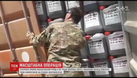 Интерпол изъял почти 55 тонн наркотиков по всему миру