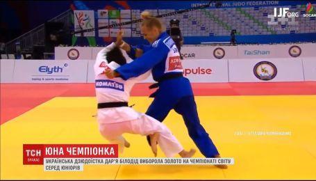 Опять покорила мир: Дарья Билодид завоевала золото на юниорском чемпионате мира
