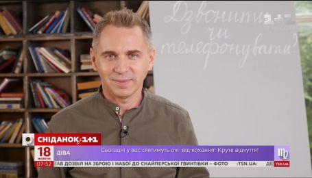 Дзвонити или телефонувати - экспресс-урок украинского языка