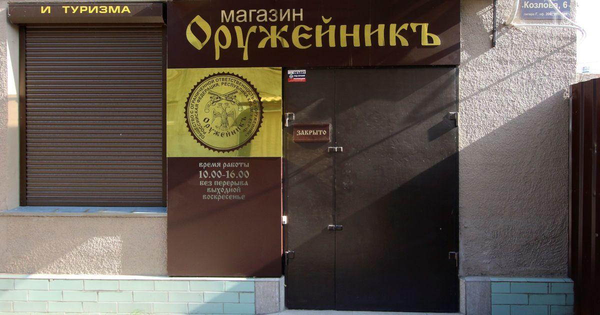 """Магазин """"Оружейникъ"""" в Керчи @ Reuters"""