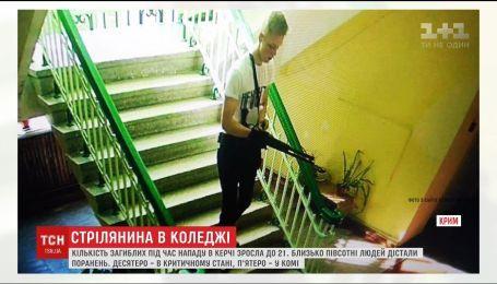 Стрельба в колледже в Керчи: количество погибших возросло до 21