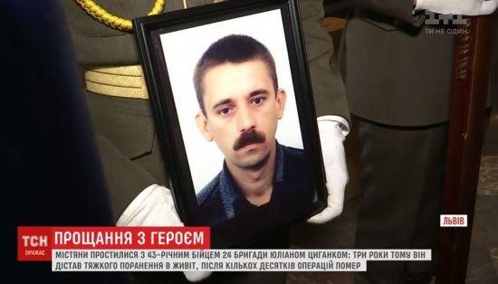 У Львові поховали бійця, за життя якого боролись три роки