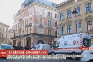 Во Львове аноним сообщил о заминировании 10 отелей и фитнес-центров