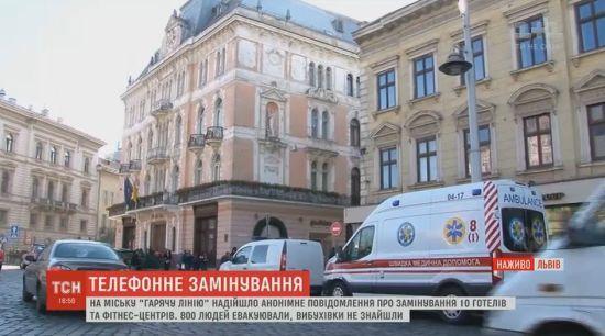 У Львові анонім повідомив про замінування 10 готелів та фітнес-центрів