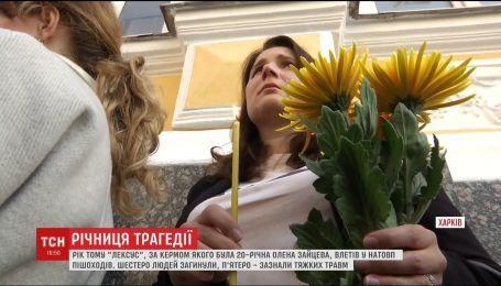 ДТП у Харкові: родичі загиблих та потерпілих вшанували пам'ять жертв аварії