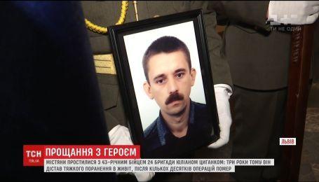 Во Львове простились с бойцом 24-й бригады Юлианом Цыганком