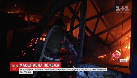 Неосторожное обращение с огнем - главная версия возгорания пляжных домов в Одессе