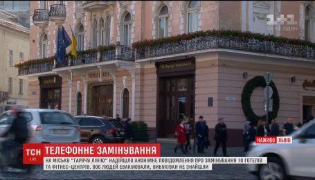 Во Львове аноним сообщил о минировании десяти отелей и фитнес-центров
