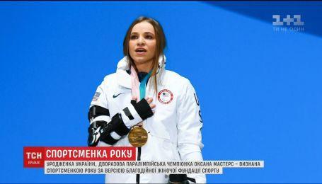 Уродженка України визнана спортсменкою року за версією благодійної жіночої фундації спорту
