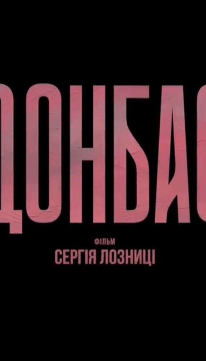 """Війна на великому екрані. Стрічку Сергія Лозниці """"Донбас"""" відсьогодні показують в усіх містах країни"""