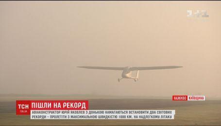 Пролетели 1000 километров: украинский авиаконструктор с дочкой устанавливают мировые рекорды
