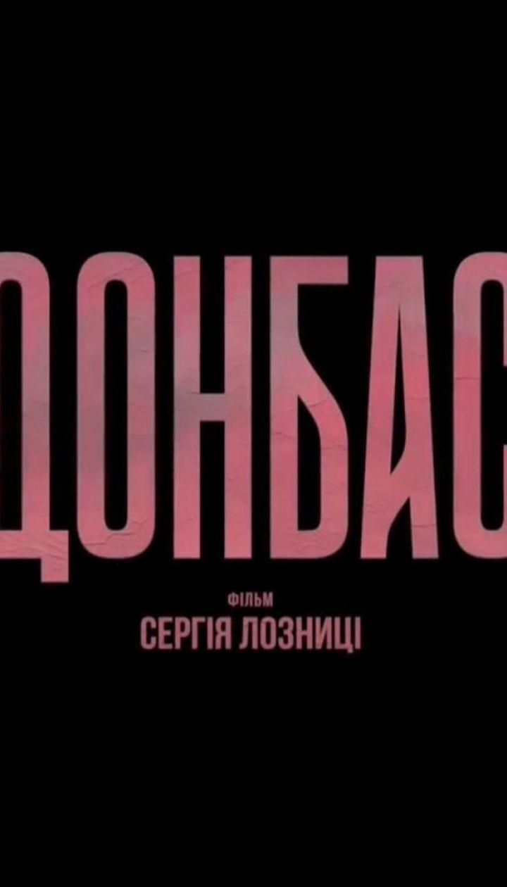 """Война на большом экране. Ленту Сергея Лозницы """"Донбасс"""" с сегодняшнего дня показывают во всех городах страны"""