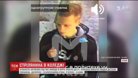 Керченська трагедія: які ідеали сповідував 18-річний убивця та чи шукає влада РФ можливих спільників
