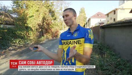 Сам собі автодор. На Київщині чоловік на пожертви поремонтував дорогу
