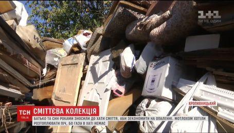 В Кропивницком отец с сыном собрали во дворе десятки тонн мусора