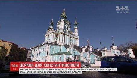 Вселенский патриархат будет свой храм в Украине