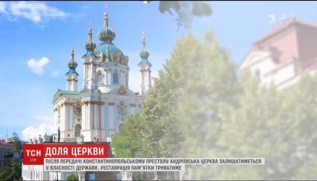 Андреевская церковь останется в собственности государства