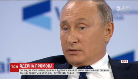 Путін заявив, що в разі ядерного удару по країні росіяни помруть, як мученики, і потраплять до раю