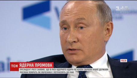 Путин заявил, что в случае ядерного удара по стране россияне умрут, как мученики, и попадут в рай