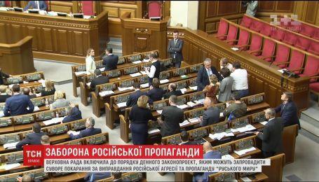 ВР рассмотрит законопроект, который предусматривает ответственность за оправдание военной агрессии РФ