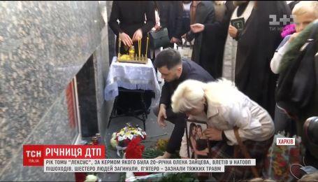 Годовщина харьковской трагедии. Родственники погибших и пострадавшие почтили память жертв аварии