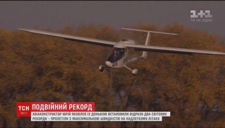 Заявку на два мировых рекорда успешно выполнили украинский авиаконструктор с дочкой
