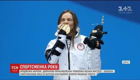 Двукратная чемпионка Паралимпиады-2018 Оксана Мастерс признана спортсменкой года