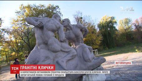 Скульптуру обнаженных братьев Кличко установили на Житомирщине
