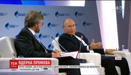 Путин попытался убедить мир в миролюбии, пообещав применить ядерное оружие