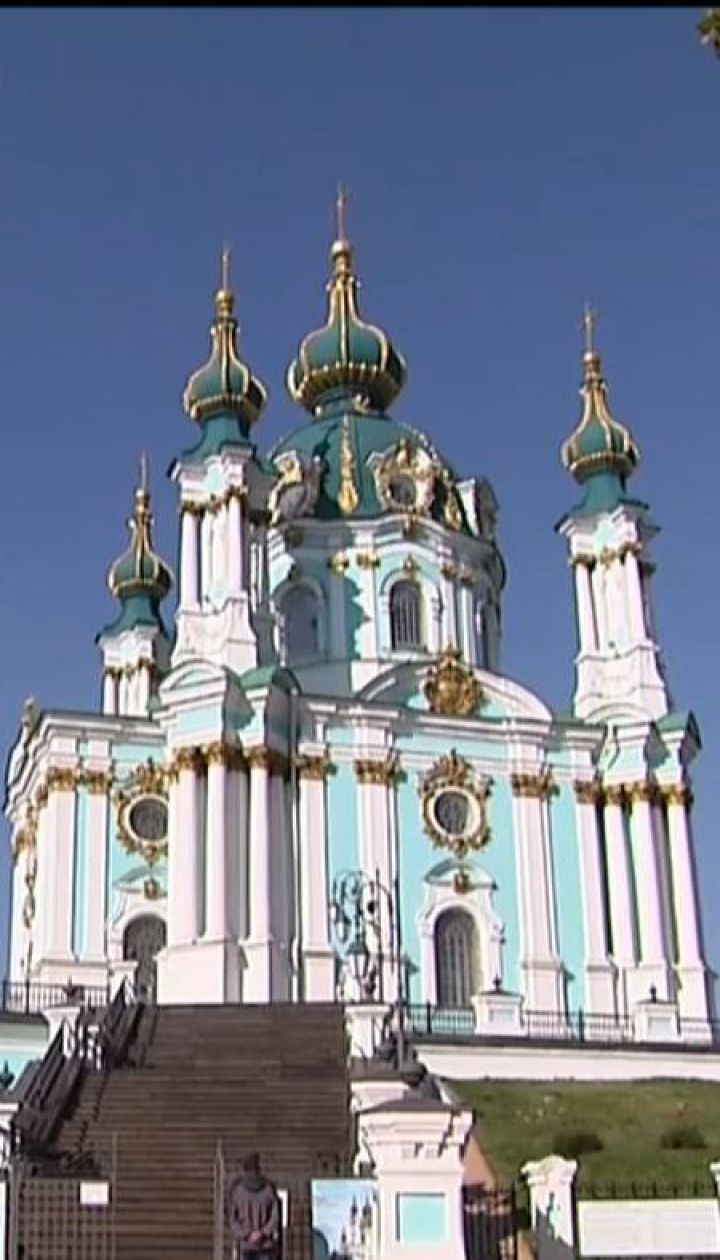 Верховна Рада передала Константинопольському Престолу Андріївську церкву