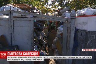 Сміття на 50 вантажівок: родина у Кропивницькому сім років збирала на подвір'ї всілякий мотлох