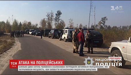На Рівненщині біля бурштинових копалень 200 невідомих у балаклавах напали на поліцейських