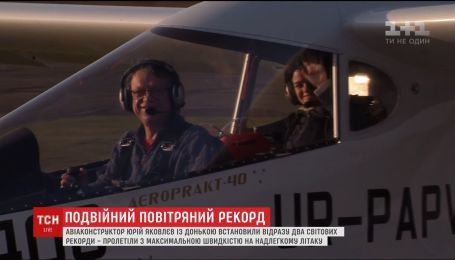 Подвійний повітряний рекорд встановив авіаконструктор Юрій Яковлєв із донькою