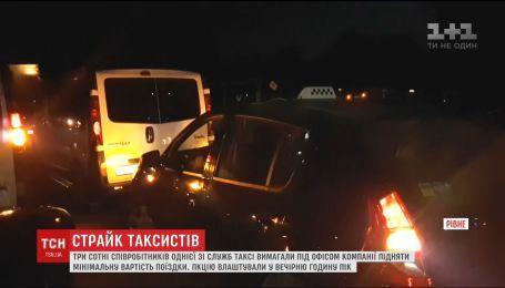Забастовка в Ровно: таксисты требовали повысить минимальную стоимость поездки