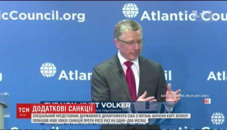 США запроваджуватимуть нові санкції проти Росії раз на один-два місяці - Волкер