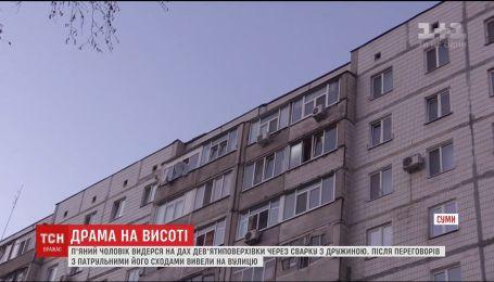 У Сумах п'яний чоловік виліз на дах багатоповерхівки через сварку з дружиною
