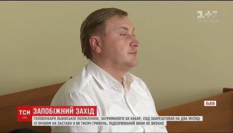 Львовский суд избрал меру пресечения главврачу поликлиники, которого задержали за взятку