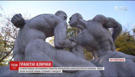 Без нижнего белья, но с пронзительным взглядом. В Житомирской области поставили скульптуру братьям Кличко