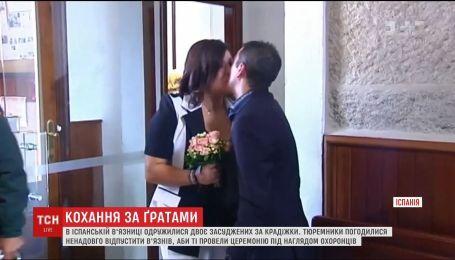 В испанской тюрьме поженились двое осужденных за кражи