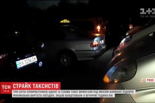 В Ровно в час пик почти 300 таксистов прекратили выезжать на заказы