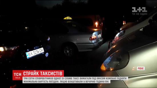 У Рівному в годину пік майже 300 таксистів припинили виїжджати на замовлення